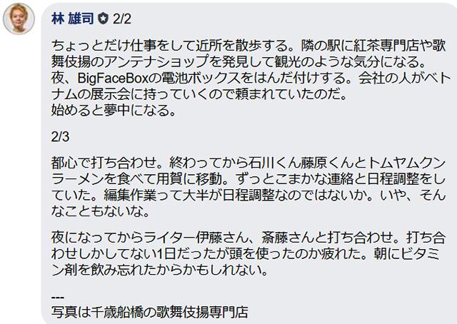 20200207_hayashi.jpg