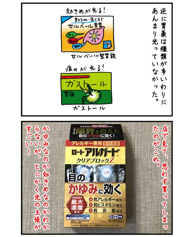medicine_07.jpg