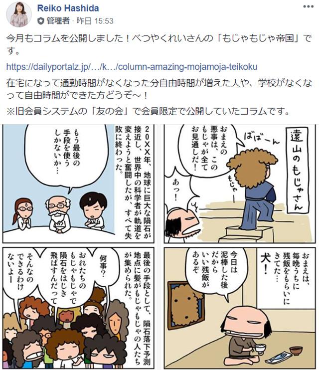 20200306_hagemashi_coramun.jpg