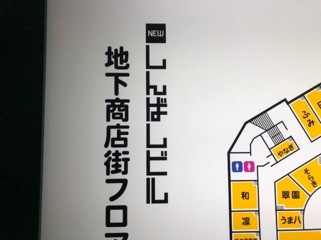 ニューしんばしビル_191005_0050.jpg