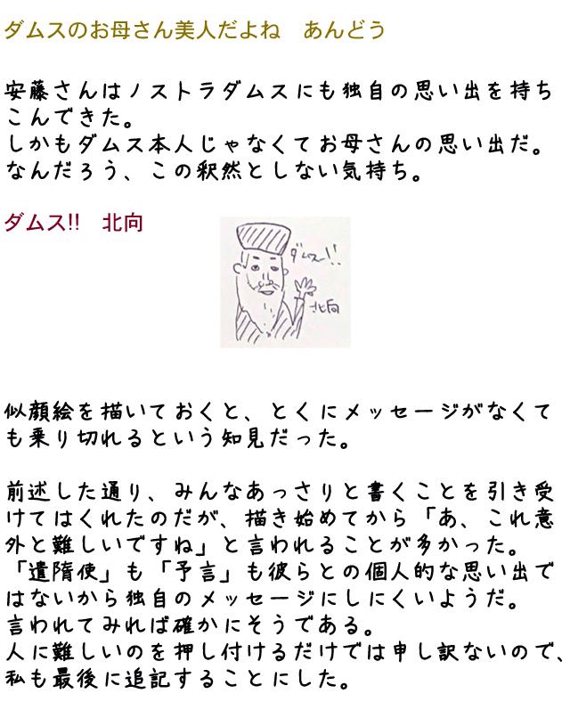 yosegaki02_03.jpg