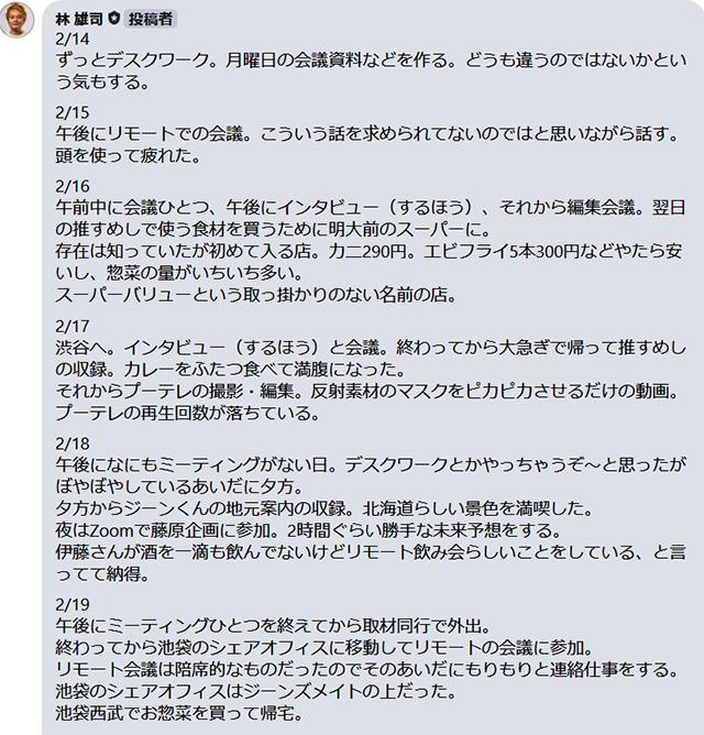 20210226_hayashi.jpg