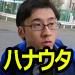 taidan_hanauta.jpg