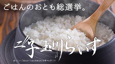 futakorice_sign_1920x1080_B1_dpz02.jpg