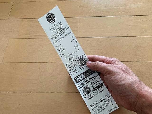 long_receipt_017.jpg