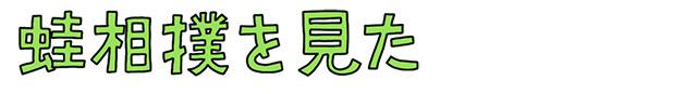蛙相撲を見た(デジタルリマスター版)