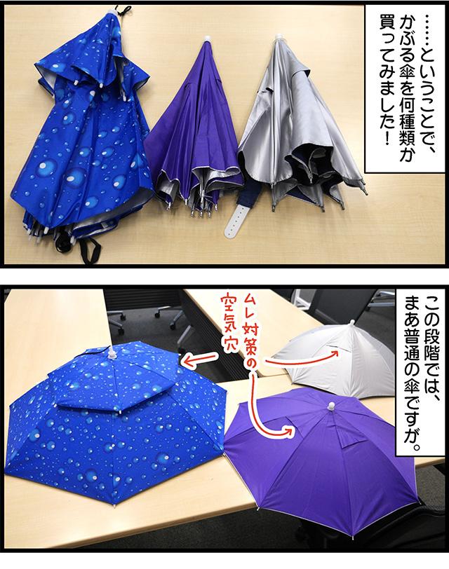 1905_かぶる傘_001_03.jpg