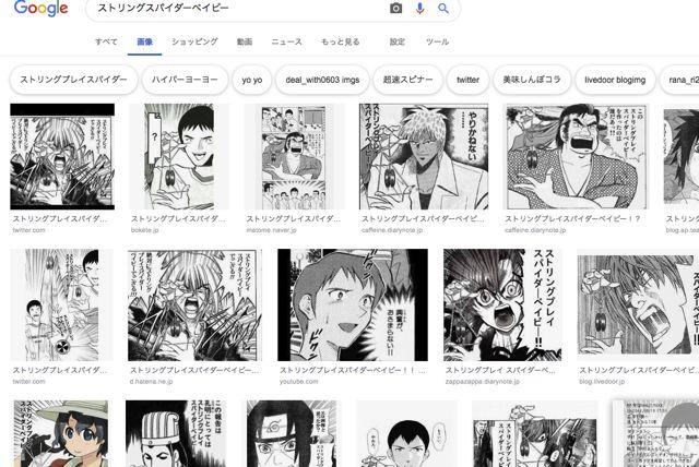 ストリングスパイダーベイビー_-_Google_検索.jpg