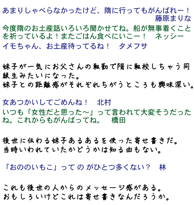 yosegaki01_10.jpg